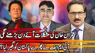 Kal Tak with Javed Chaudhry | 27 September 2018 | Express News