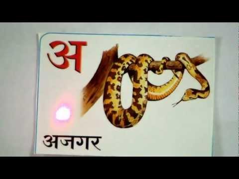 Learn Hindi through Urdu lesson.1 a آؤ ہندی سیکھیں سبق -١