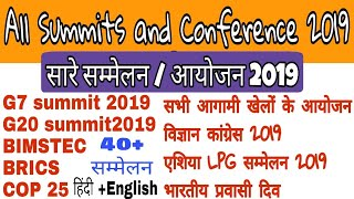 All Summits and conferences 2019 | सम्मेलन 2019 | Summits current affairs 2019 | ssc/railway/upsssc