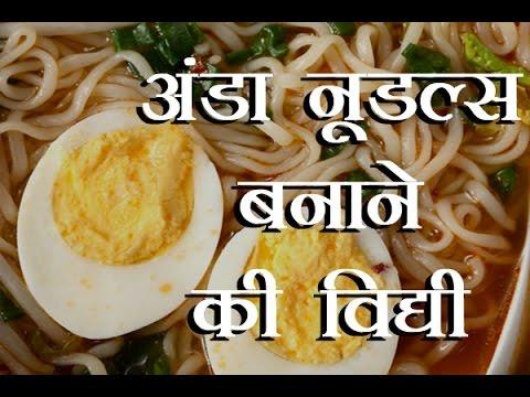 How to Make Egg Noodles in Hindi अंडा नूडल्स बनाने की विधि