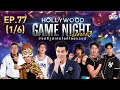 Download  HOLLYWOOD GAME NIGHT THAILAND S.3 | EP.77 อาร์ต,เผือก,โบ,ปั้นจั่น,บอย ปกรณ์,เด่นคุณ [1/6] | 22.11.63 MP3,3GP,MP4