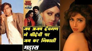 जब  श्रीदेवी ने अजय देवगन को इस फिल्म से बाहर निकलवाया
