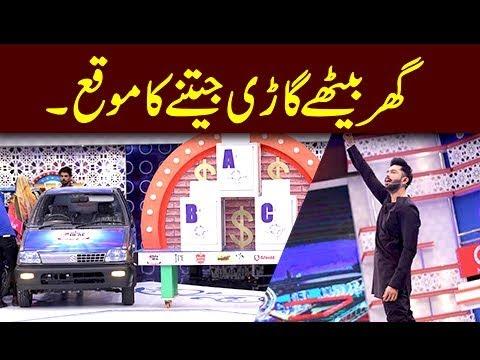 Ghar Baithe Gari Jeetne Ka Aasan Mouqa | One Dollar Deal Ke Zariye