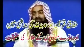 TALAQ aur HALALA ka Asal Haqaiq Quran aur Sunnat ki Roshni Main By Sheikh Tauseef ur Rahman