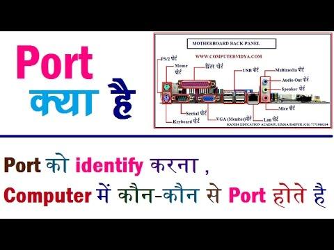 port in hindi? different computer port? computer port hindi india 2017