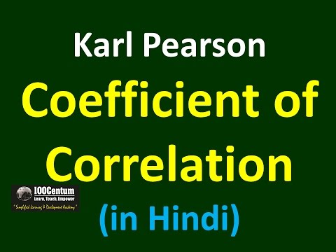 Coefficient of Correlation - Karl Pearson Part 1 (in Hindi)