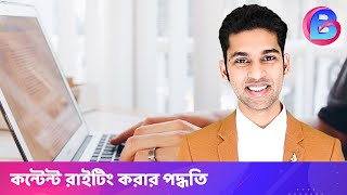 Content Writing Guidelines - How to start writing contents for affiliate marketing ( Bangla )