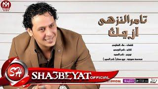 اغنيه ازيك غناء تامر النزهى توزيع نادر السيد 2018 حصريا على شعبيات