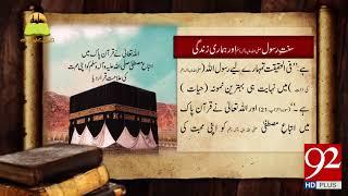 Tareekh Ky Oraq Sy: Sunat e Rasool (PBUH) aur Humri Zindgi - 13 January 2018 - 92NewsHDPlus