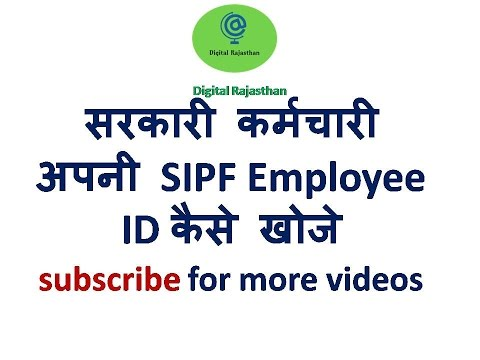 How to search (find) Employee's forgotton sipf employee ID Number
