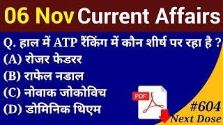 Next Dose #604 | 6 November 2019 Current Affairs | Daily Current Affairs | Current Affairs In Hindi