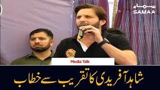 Shahid Afridi Speech in an event | SAMAA TV | 21 October 2019