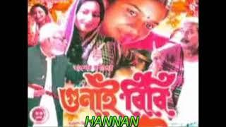 Nao Birao Nao Birao Daroga Babu=film=Gunai Bibi