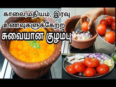காலை, மதியம்,இரவு உணவுகளுக்கேற்ற சுவையான தக்காளி குழம்பு |Tomato Kuzhambu Recipe in Tamil