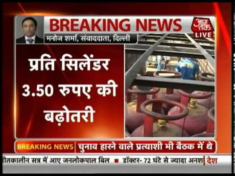 Hike in LPG cylinder price by Rs 3.50