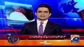 Aaj Shahzeb Khanzada Kay Sath | 18th September 2019