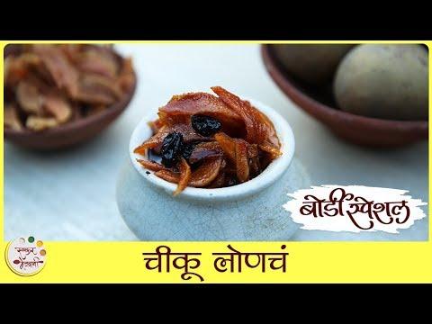 Chikoo Pickle Recipe In Marathi | चिकू लोणचं | Sapodilla Pickle Recipe | Chiku Pickle | Sonali Raut