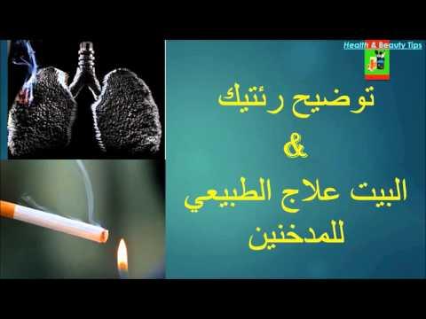 توضيح رئتيك & البيت علاج الطبيعي للمدخنين