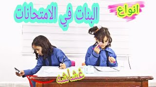 أنواع الطلاب في الامتحانات😱 غشت !!