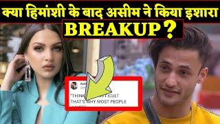 Fans Upset Himanshi Khurana and Asim Riaz Latest Tweet and Breakup News | Bigg Boss 13 | BJN