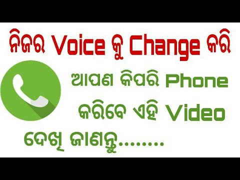 How to Change Voice Male to Female During Call || How To Change Your Voice For Male To Female
