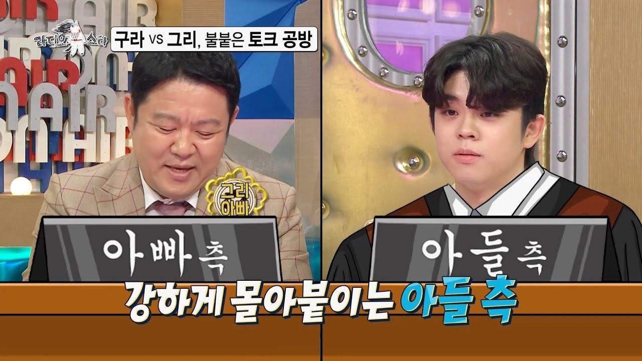 [라디오스타 선공개] 빅 매치🥊 '구라 vs 그리'의 불붙은 토크 배틀 😭, MBC 210623 방송
