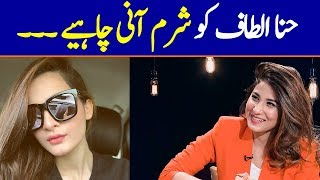 Aiman Khan Got Extremely Angry With Hina Altaf's Remarks