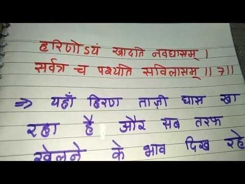 Chapter 15 of Sanskrit Lalangeetam for class 7 kids ruchira book part 2
