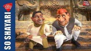 Mulayam - Mayawati गठबंधन शायरी | SoShayari