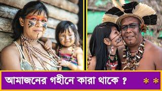 আমাজন বন। কি আছে এর গহীনে? Amazon Rainforest | BD Documentary