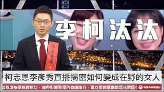 【央視一分鐘】藍落選人怨「小腿」害落選 台商確診武漢肺炎 眼球中央電視台