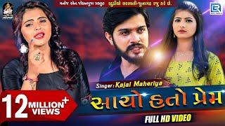 Kajal Maheriya - New Sad Song | Sacho Hato Prem | સાચો હતો પ્રેમ | Full HD Video | RDC Gujarati