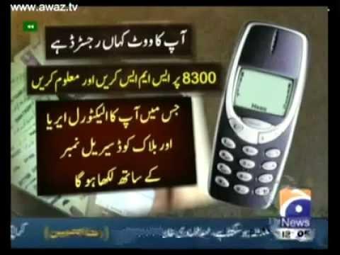 Mobile service is Start_ Check ur vote frm ur mobile now _) - Facebook.mp4