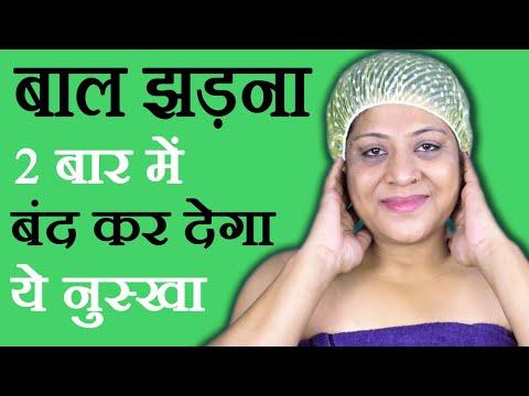 How To Stop Hair Fall बाल झड़ने से रोकने के उपाय How To Stop Hair Fall Beauty Tips in Hindi #11