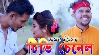 TV CHANNEL || Amar Jeet || Chandar Kumar Patgiri