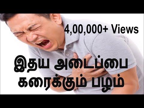 இதய அடைப்பை கரைக்கும் பழம் | Heart attack symptoms cure and reasons in Tamil
