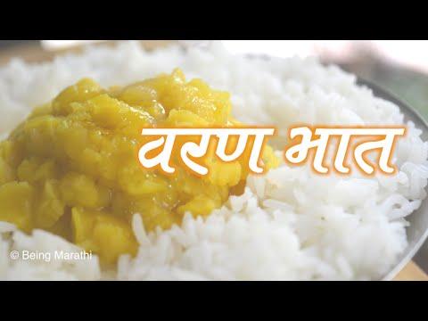वरण भात | VARAN BHAT | DAL RICE IN PRESSURE COOKER | MARATHI  FOOD RECIPE