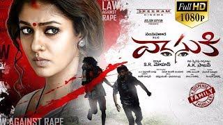 Vasuki Latest Telugu Full Movie | Nayantara, Mammootty | 2017 Telugu Movies