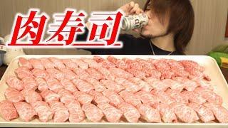 【プチ大食い】至極の肉寿司~脂肪と糖の凶悪タッグ~
