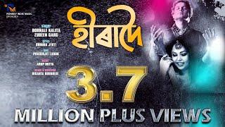 HIRADOI   New Assamese Song   Zubeen Garg   Bornali Kalita