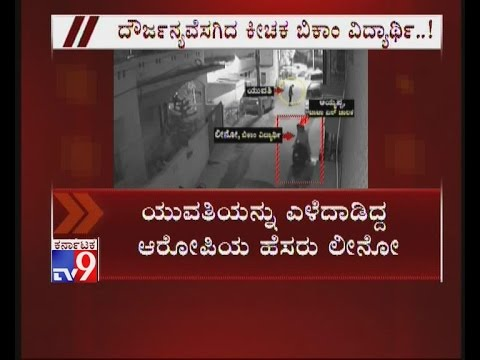 Xxx Mp4 Details Of Four Accused Arrested In Bengaluru Mass Molestation Case 3gp Sex