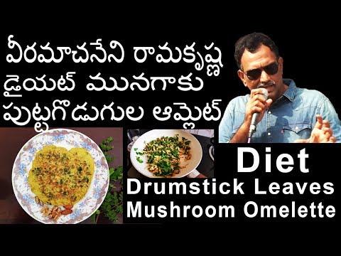 Veeramachaneni Ramakrishna Diet Omelette | వీరమాచనేని రామకృష్ణ డైయట్ మునగాకు పుట్టగొడుగుల ఆమ్లెట్