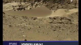 """თხევადი წყალი მარსზე - """"ნასას"""" აღმოჩენა სამეცნიერო განხილვის მთავარ თემად რჩება"""
