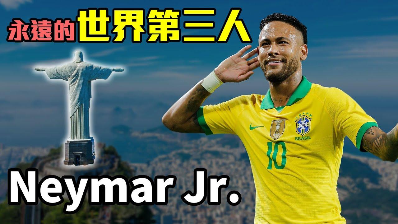 【Treble追球】永遠的世界第三人!?森巴足球的守護者 - Neymar Júnior