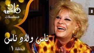 مسلسل ״ناس ولاد ناس״ ׀ نادية لطفي – كرم مطاوع – أحمد حلمي ׀ الحلقة 01 من 15