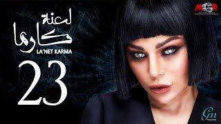 مسلسل لعنة كارما - الحلقة 23  الثالثة والعشرون |La3net Karma Series - Episode |23