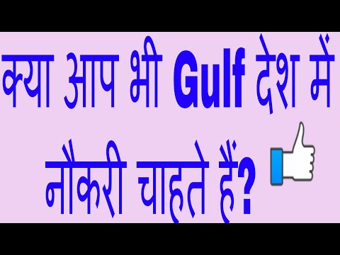 How To Apply For Visa To Gulf (Kuwait,Dubai,Oman,Qatar Etc) In Hindi/Urdu