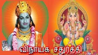 Vinayaka Chavithi Tamil Part-1 Full Devotional Movie | N.T.R | Jamuna | Krishna Kumari | Full HD