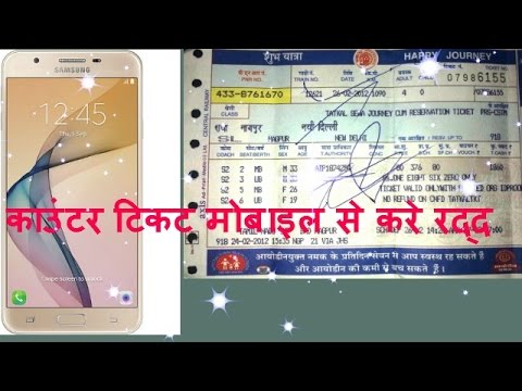 How to Cancel train ticket in IRCTC New website