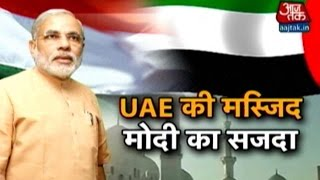 PM Narendra Modi's Two-Day Visit To UAE Begins Today